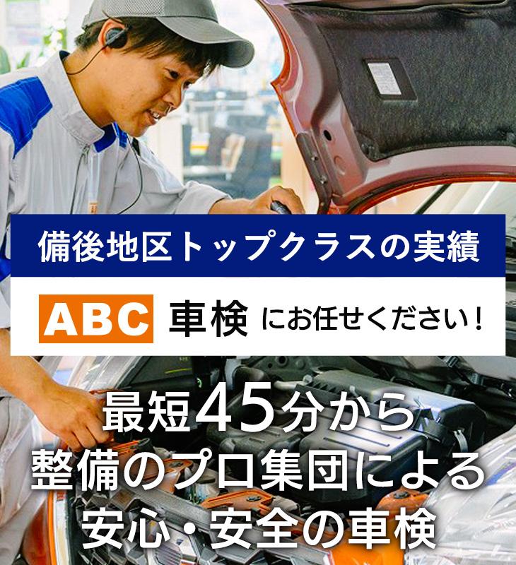 ABC車検にお任せください!