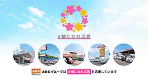 ABCグループは#輪になれ広島を応援しています