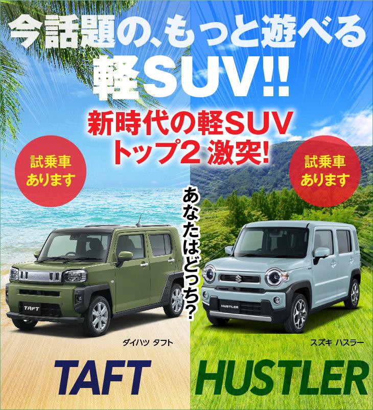 この夏、もっと遊べる軽SUV!!