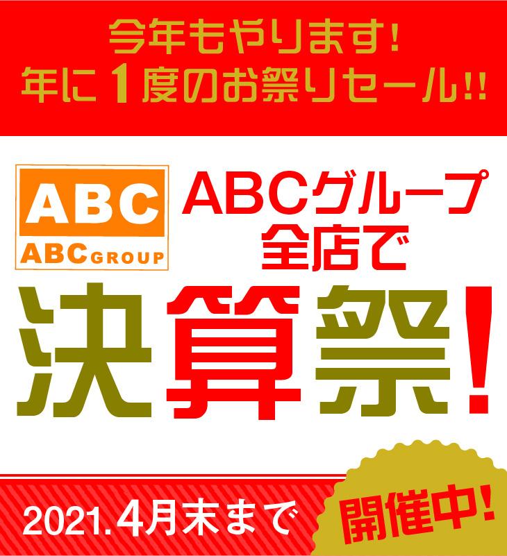 ABCグループ全店で決算祭!