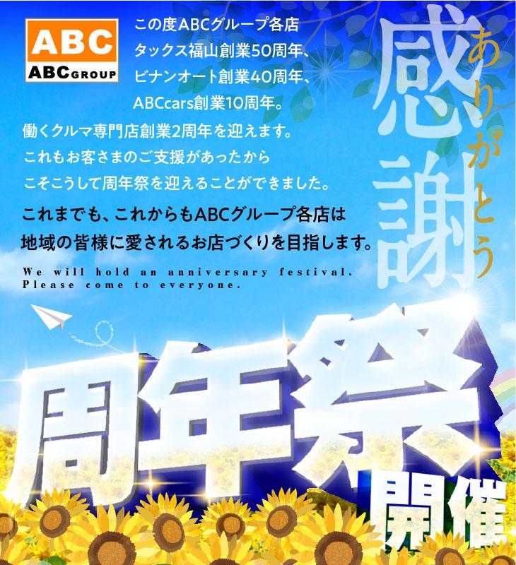 ABCグループ周年祭開催