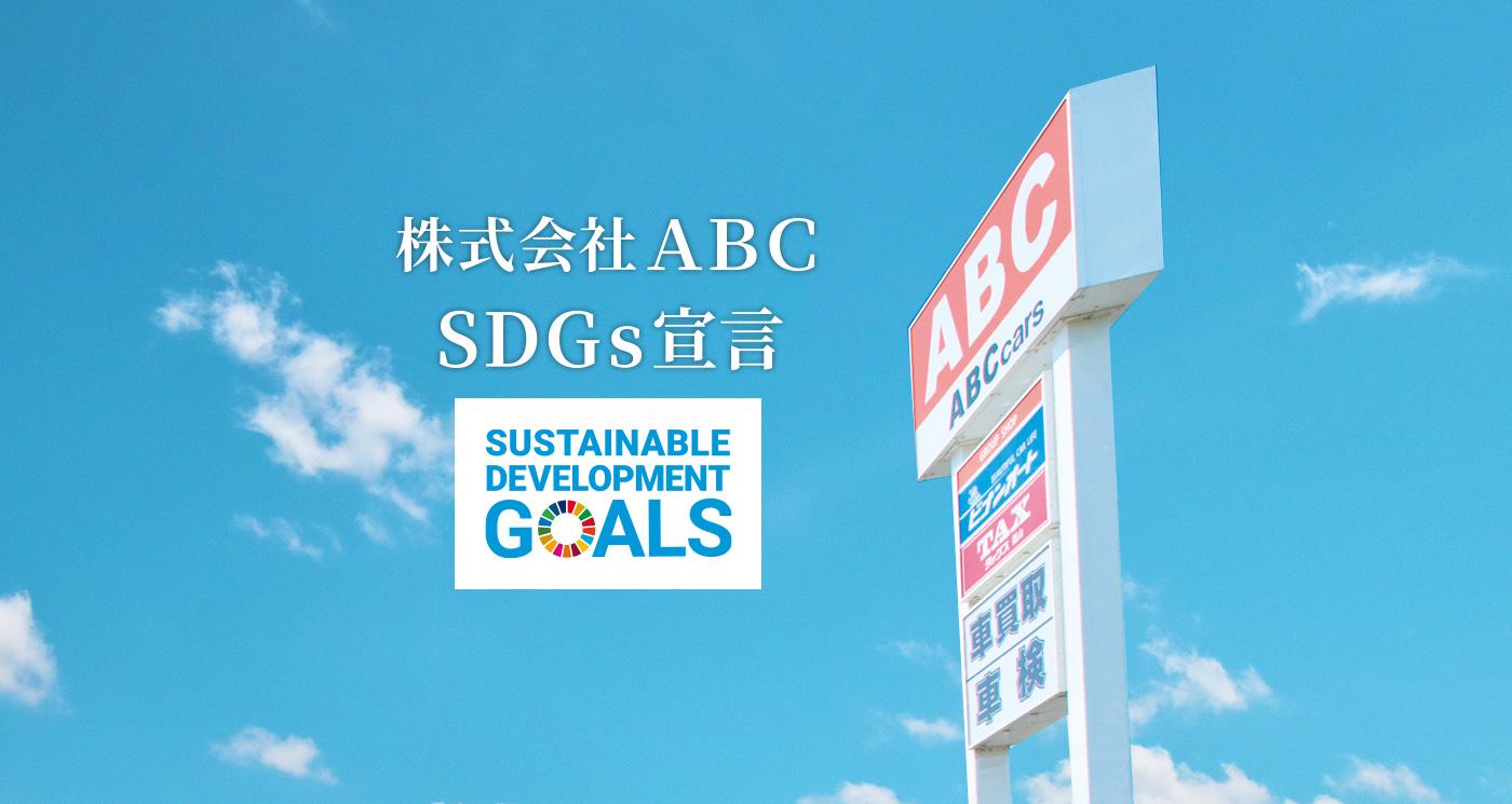 株式会社ABC SDGs宣言