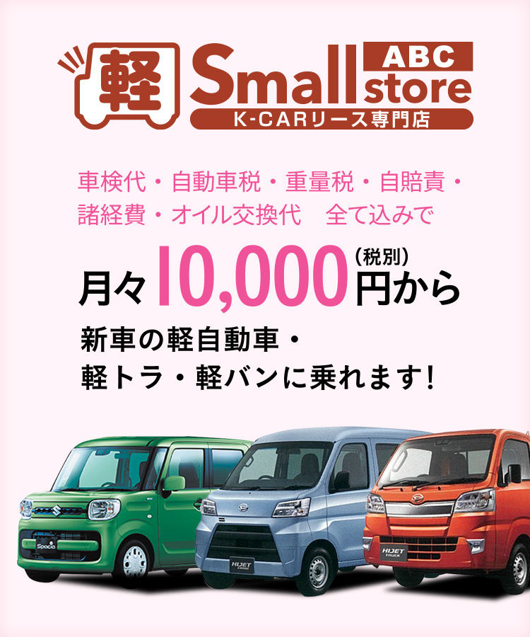 Small-store