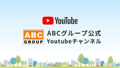 ABCグループ公式Youtubeチャンネル