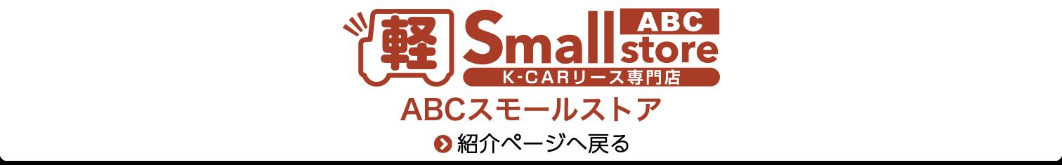 Small-car 紹介ページへ戻る