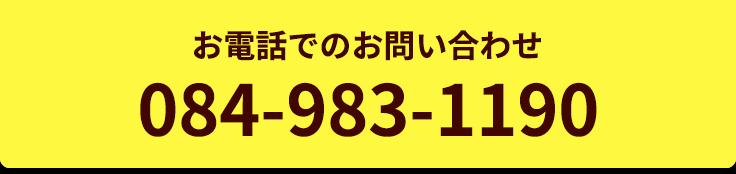 084-983-1190