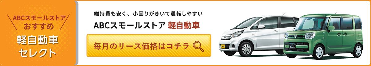small-storeおすすめ 軽自動車セレクト