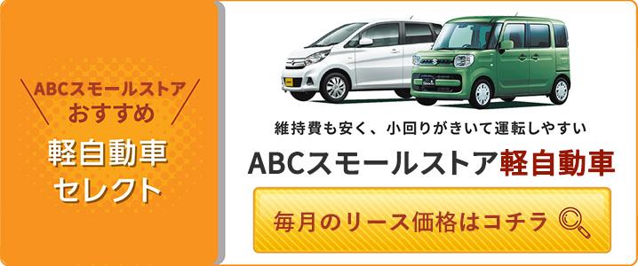 ABCスモールストアおすすめ 軽自動車セレクト