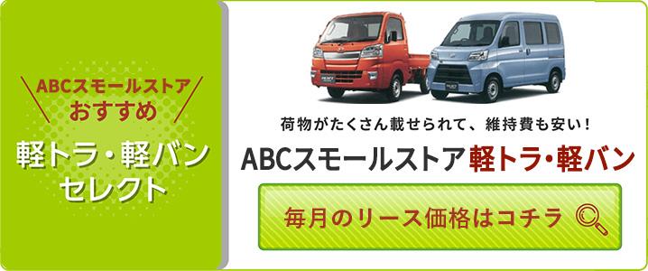 ABCスモールストアおすすめ 軽トラ・軽バンセレクト